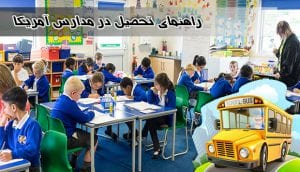 تحصیلات ابتدایی در آمریکا