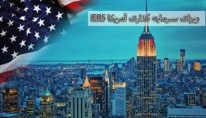 ویزای سرمایه گذاری آمریکا eb5