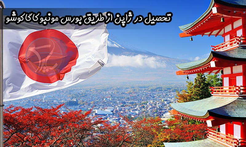 تحصیل در ژاپن از طریق بورس مونبوکاگاکوشو