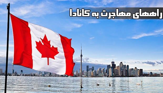 راههای مهاجرت به کانادا