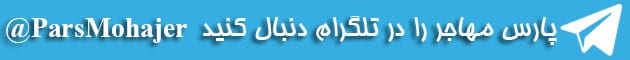 تلگرام پارس مهاجر